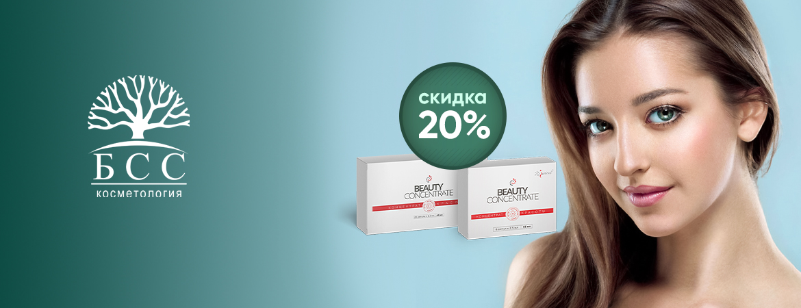 Beauty Concentrate  №6 со скидкой до 20%